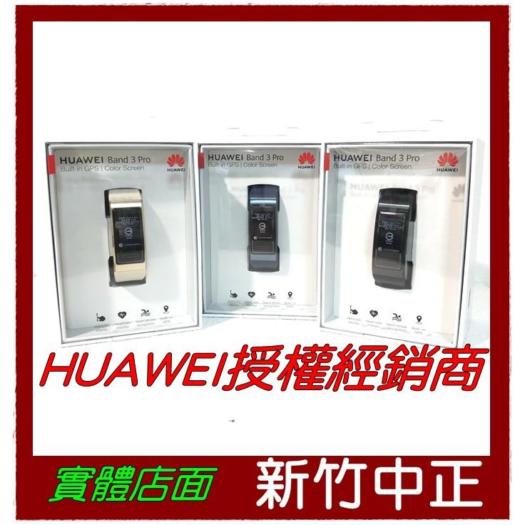 公司貨 華為 Huawei Band 3 PRO 藍芽手環 1/19上市 現貨供應【新竹中正】