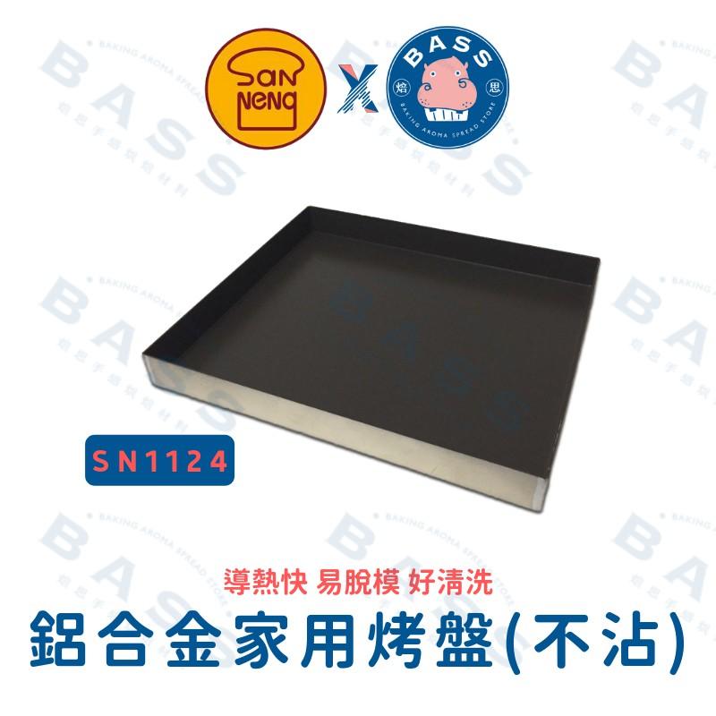 【焙思烘焙材料】 三能 台灣製 sn1124 鋁合金家用烤盤 適用晶工 尚朋堂 好先生烤箱 家用烤箱等