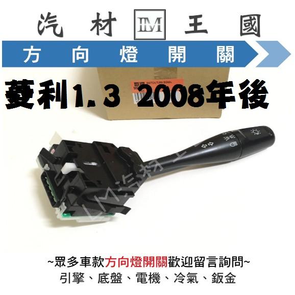 【LM汽材王國】 方向燈開關 菱利 1.3 2008年後 正廠 原廠 大燈開關 三菱 中華
