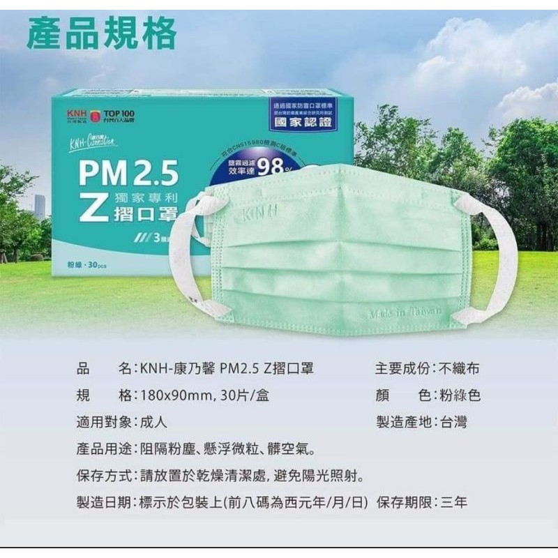 多件優惠可刷卡【出貨證明+完整標示】防霾口罩PM2.5 三十片盒裝台灣康乃馨Z摺綠成人康那香(防撥水+高濾效織布+柔層)
