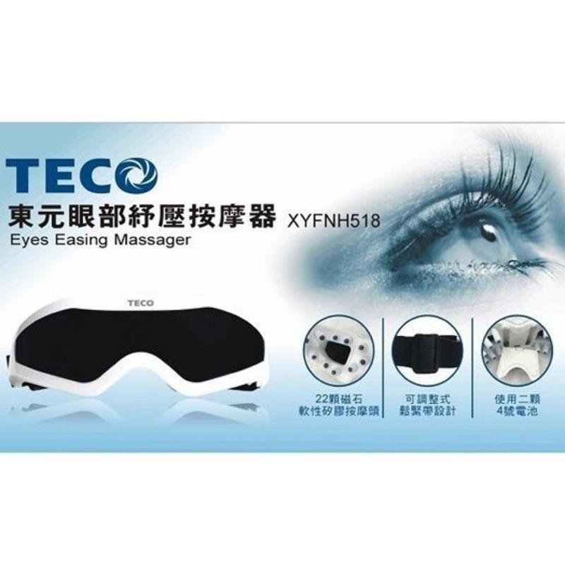 TECO東元 眼部紓壓按摩器