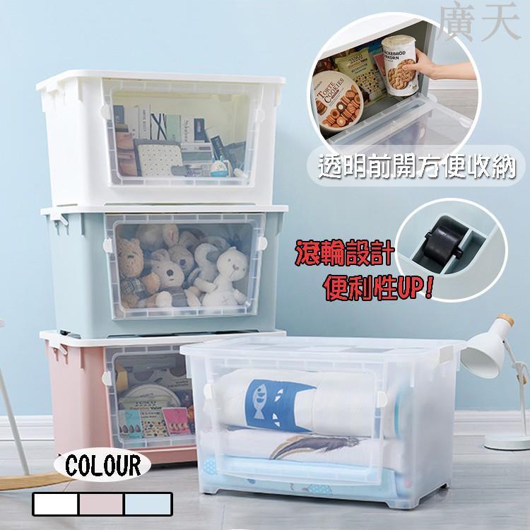 台灣7.25現貨韓式掀翻式收納箱  收納箱 下開式  大容量 取物超方便 滾輪設計