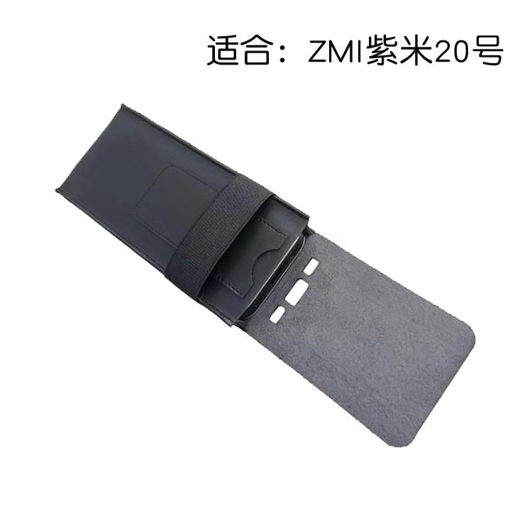 高皮質 ZMI紫米20號移動電源保護套200W大功率25000毫安皮套收納包防刮袋