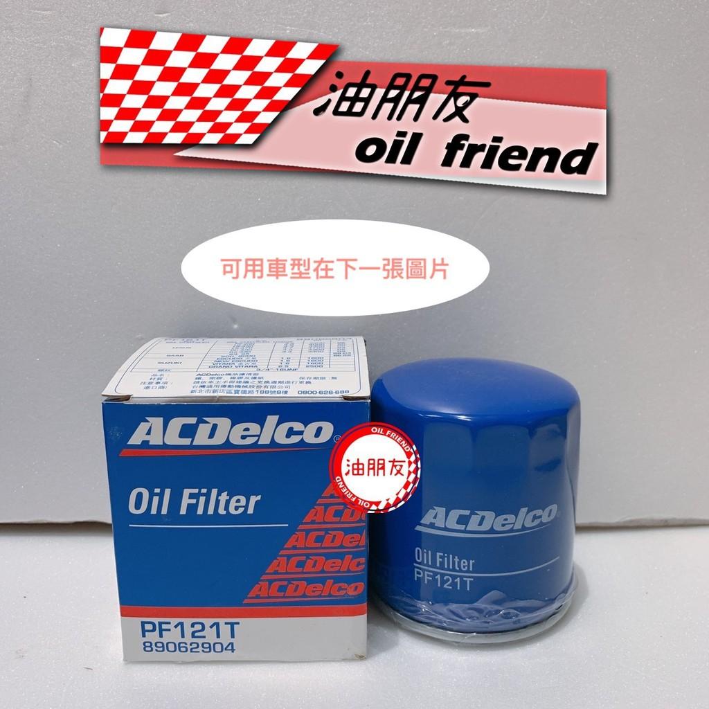 油朋友 ACDELCO 德科 PF121T VITARA ESCUDO 吉星 SAAB RX330 SC430 機油芯