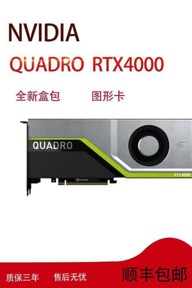 英偉達NVIDIA QUADRO RTX4000圖形顯示卡全新工包保三年
