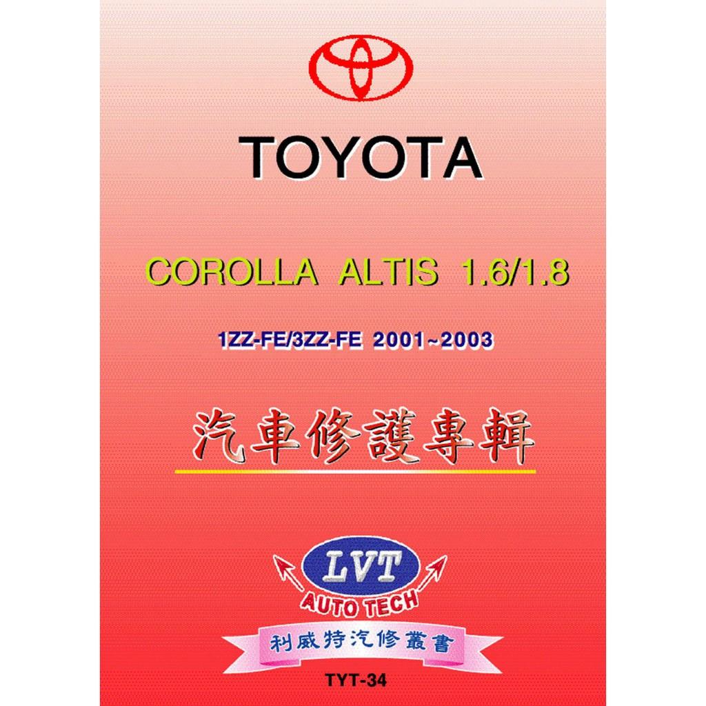 現貨【買1送1】豐田汽車-TOYOTA ALTIS 汽車維修手冊 汽車工具書 汽車修護手冊 利威特汽車科技