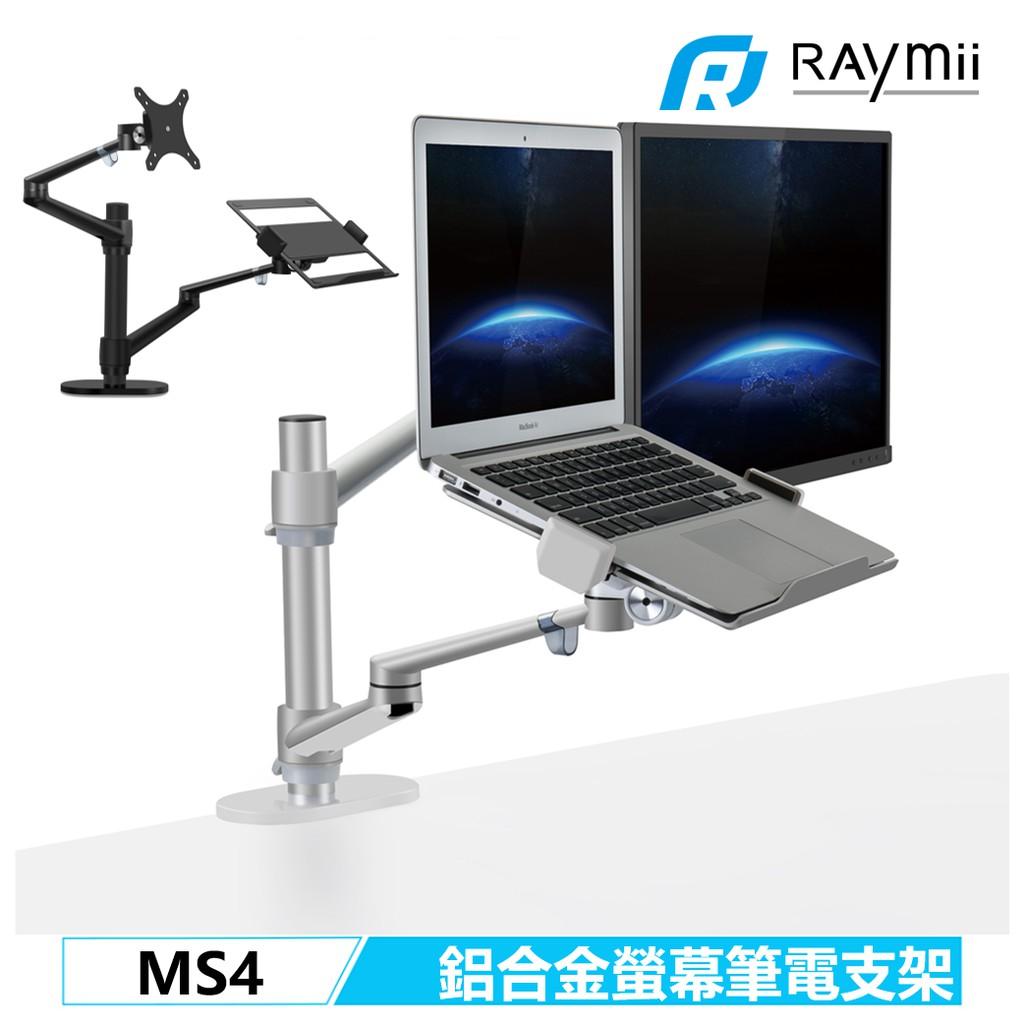 Raymii MS4 360度 鋁合金螢幕筆電伸縮支架 螢幕架 筆電架 辦公室螢幕增高架 螢幕支架 顯示器掛架 壁掛架