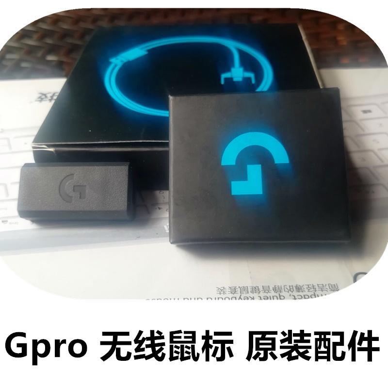 【台灣現貨】羅技G pro無線鼠標 G4G5G6G7側鍵 按鍵接收器 充電線 配件 GPW