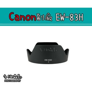 【多維攝影】Canon 副廠 EW-83H EW83H 遮光罩 EF 24-105mm F/ 4L IS USM 桃園市