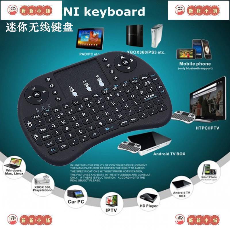 新新22號迷你鍵盤MINI迷你無線小鍵盤i8觸摸滑鼠多媒體充電htpc遙控器電腦電視通用0826