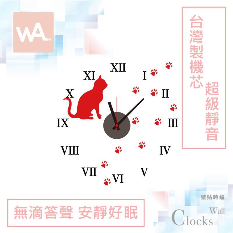 Wall Art 現貨 超靜音設計壁貼時鐘 貓咪腳印 台灣製造高品質機芯 無痕不傷牆面壁鐘 掛鐘 創意布置 DIY牆貼