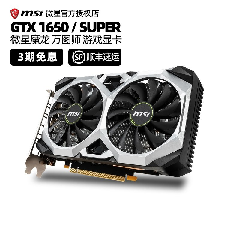 (限時搶購)微星GTX1650 1650super 1050TI萬圖師OC魔龍X電腦遊戲4G顯卡全新