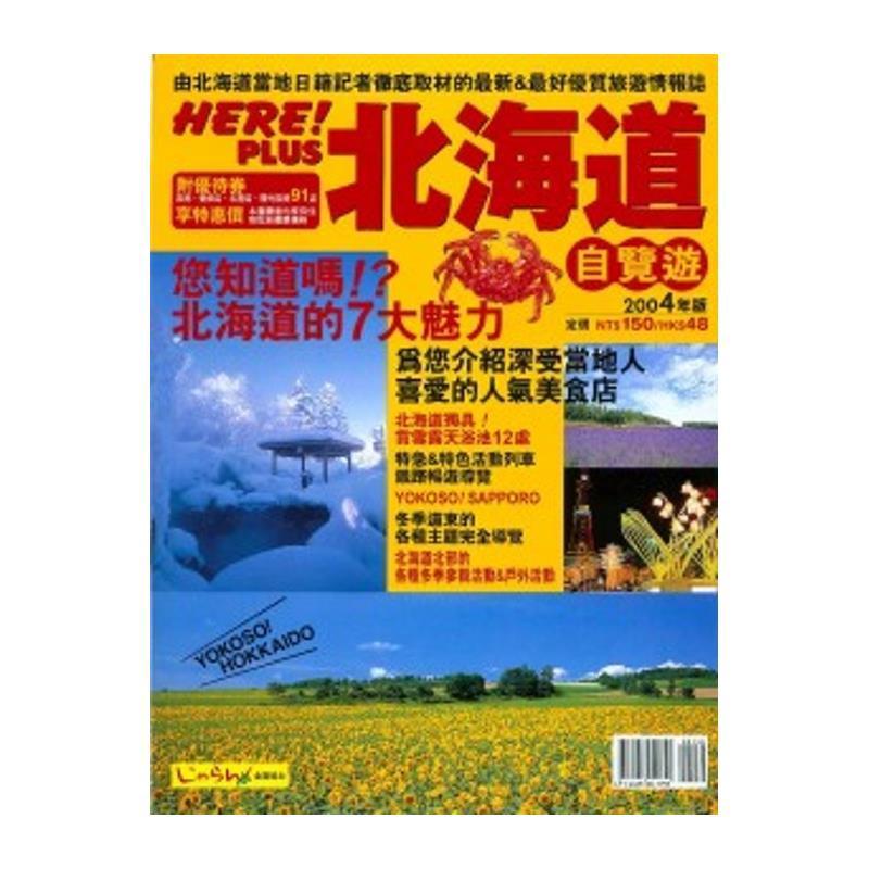 北海道自覽遊2004年度版[二手書_良好]8284