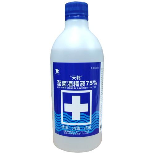 【公司貨附發票】天乾/唐鑫/克司博 潔菌酒精液75% 500ml  (乙類成藥) 消毒 酒精  超取最多8罐