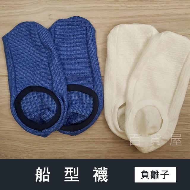 妮芙露 NEFFUL 船型襪 (護身製) 負離子 乾爽 短襪 襪子 妮美龍 - 加工品