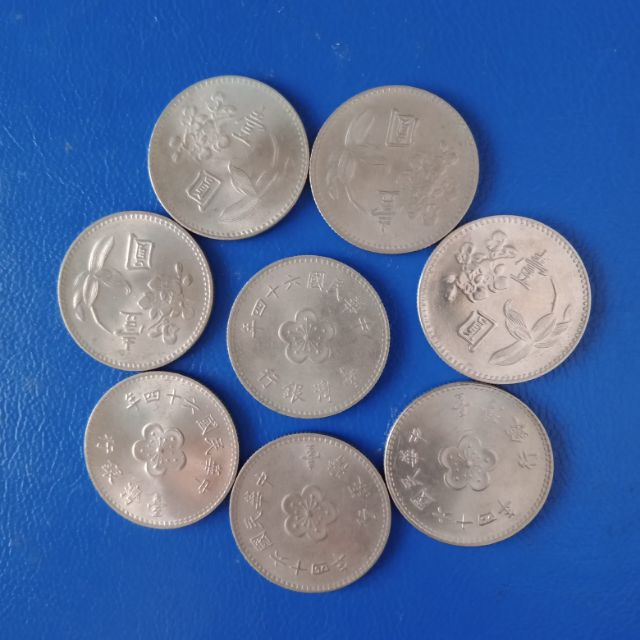 民國63/64年/台灣早期流通的一元梅花硬幣