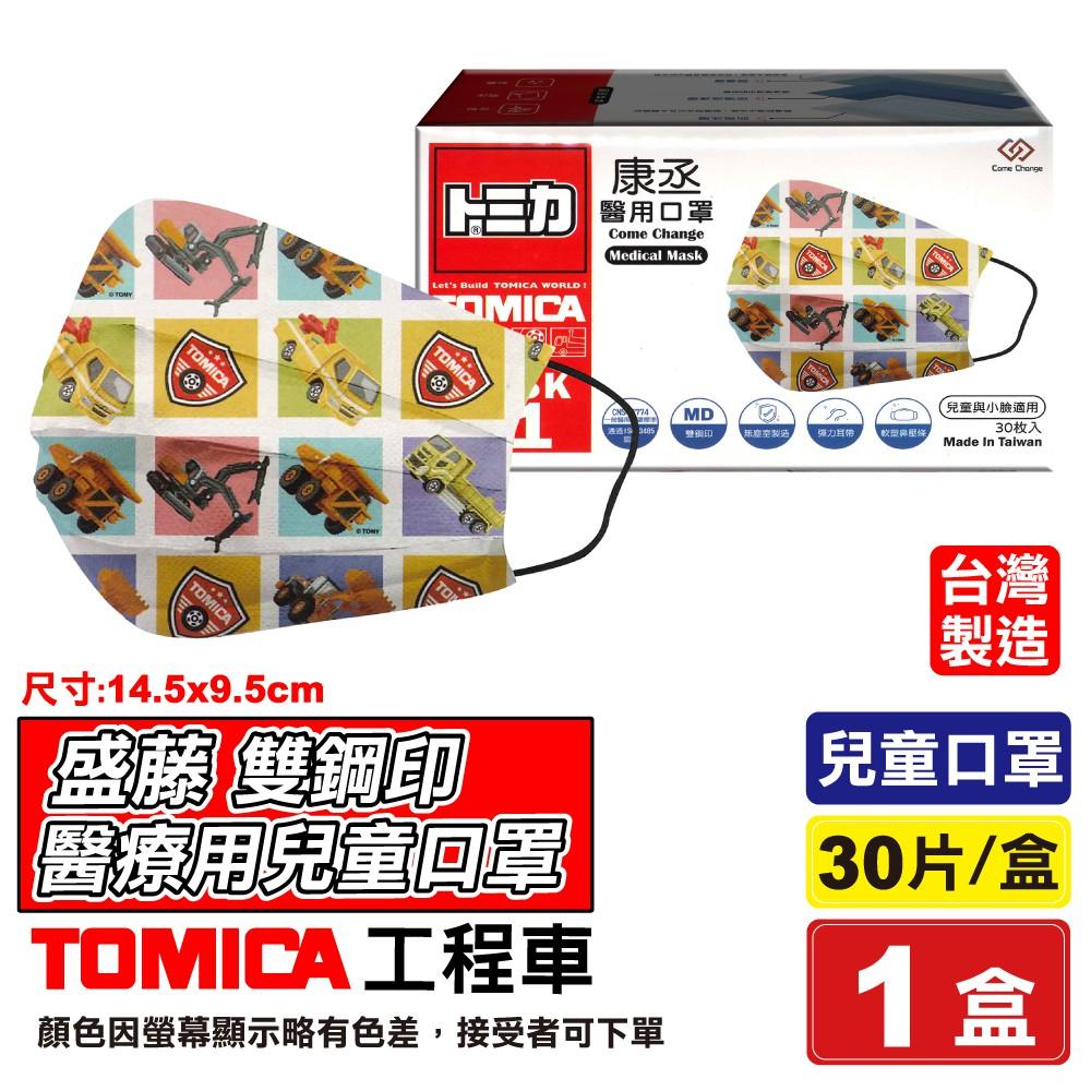 康丞 雙鋼印 TOMICA兒童醫療口罩 (黑耳帶-01工程車) 30入/盒 (台灣製) 專品藥局【2018386】