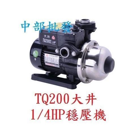 免運 大井 TQ200 TQ200II 1/4HP 電子穩壓加壓馬達 電子式穩壓機 靜音加壓機 抽水機 低噪音