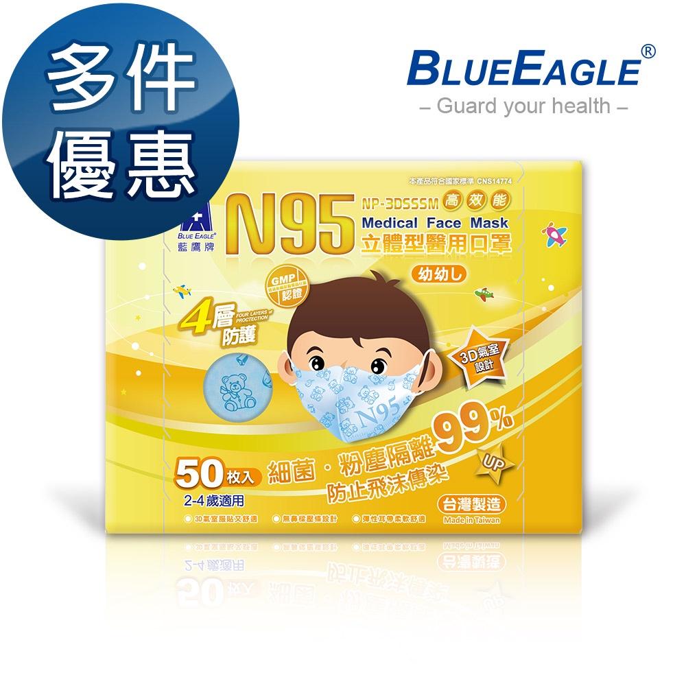 藍鷹牌 立體型2-4歲幼幼醫用口罩 50片x1盒 多件優惠中 NP-3DSSSM