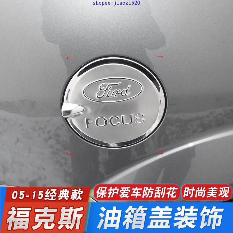 05-15款經典福克斯Focus油箱蓋老款兩廂三廂改裝專用不銹鋼油箱裝飾貼汽車改裝 汽配 內飾