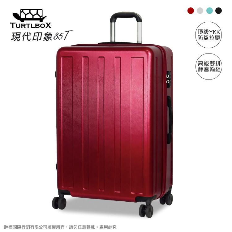 行李箱 29吋 YKK 防盜 拉鏈 PC髮絲紋 85T 加大版型設計 舊換新限量5折