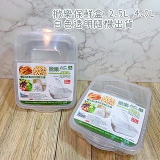 《百寶家》現貨🔥掀樂保鮮盒*2.5L 4.0L 白色透明隨機出貨 耐熱耐冷 米桶 冰箱冷藏便利型半上掀式 掀蓋式保鮮盒 新北市