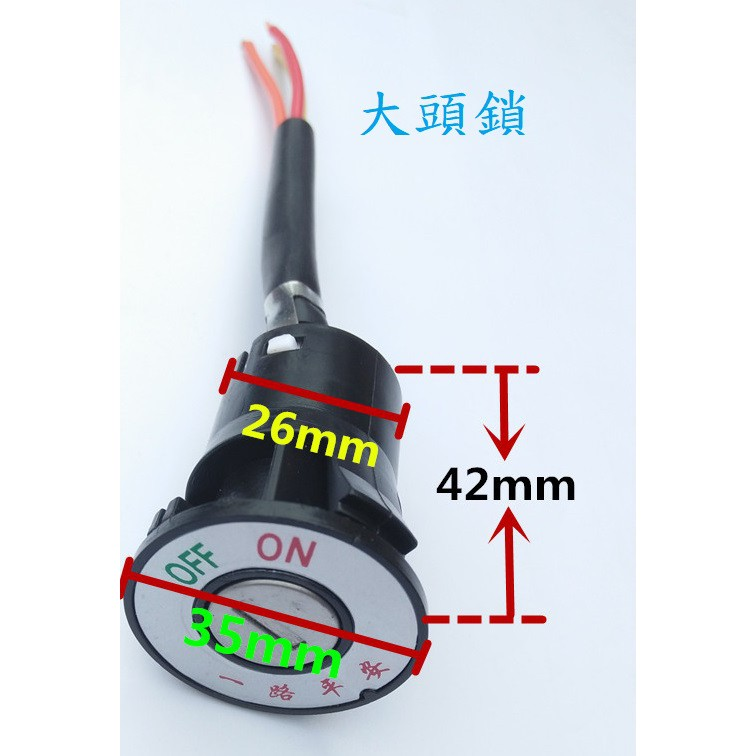 電動車開關電動車鑰匙  電動車電源鎖  大頭鎖中頭鎖小頭鎖電門鎖