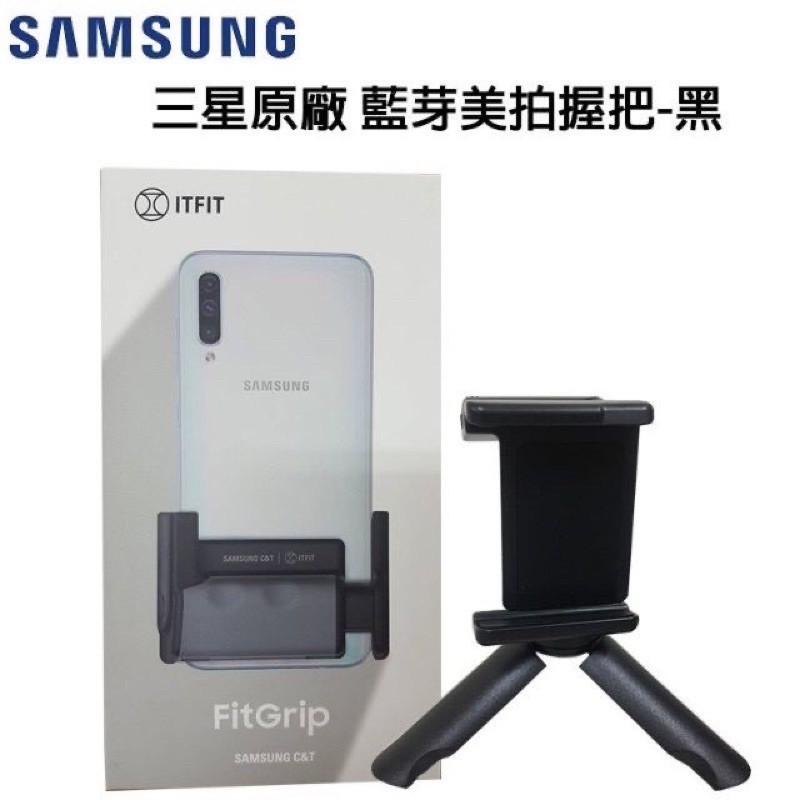 三星 Samsung ITFIT FitGrip 無線藍牙美拍握把 (握把+腳架+觸控筆)