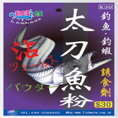 冷凍 太刀魚 タチウオの保存方法?消費期限は?。釣行後、釣上げたタチウオは