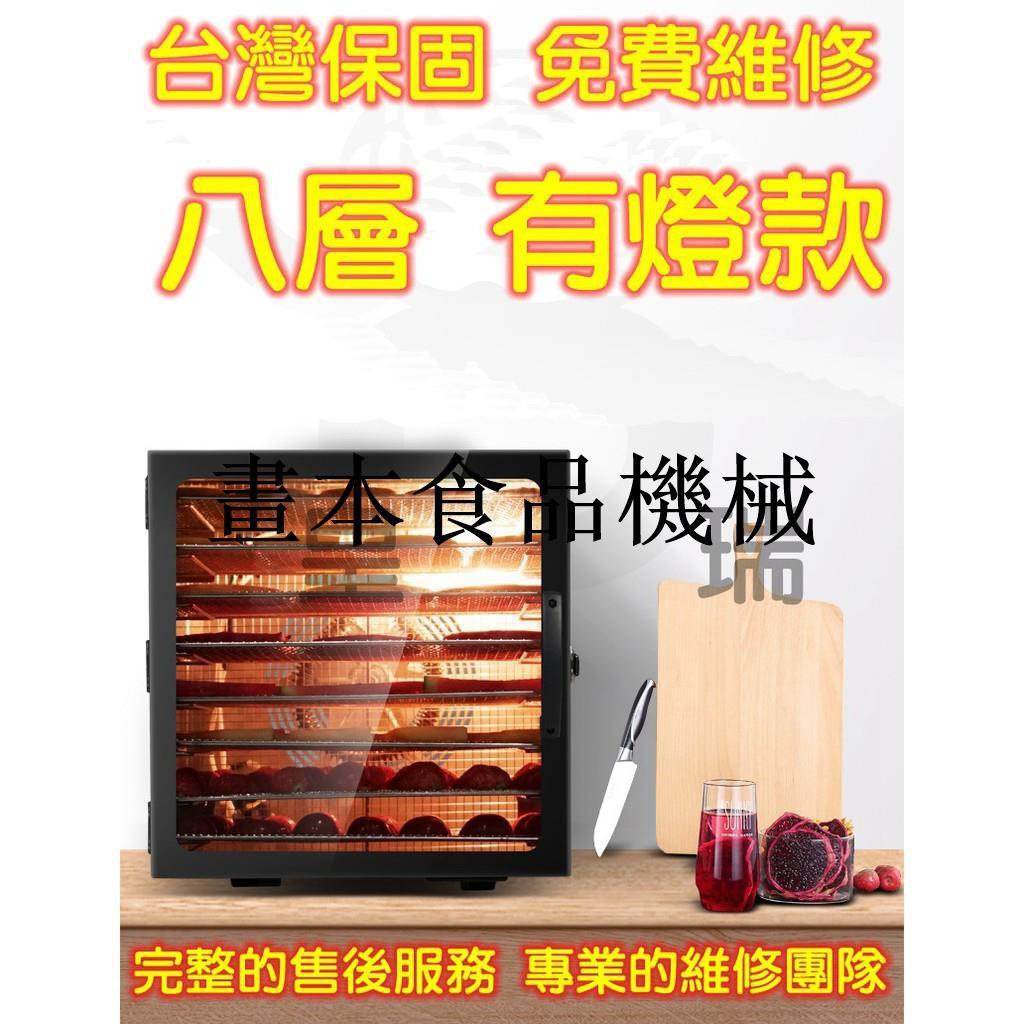 現貨商家直銷免運UCK特惠6-14層110V/220V 農產乾燥 乾果機 低溫烘烤箱 食物烘乾機 食物乾燥機 果乾機 寵