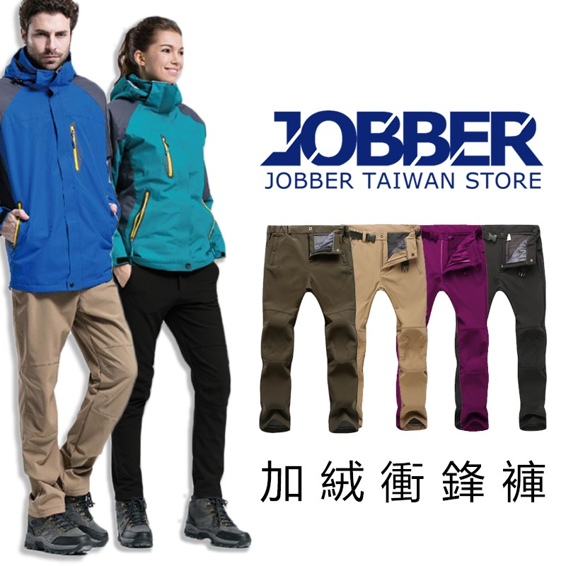 防風防潑水加絨保暖男女衝鋒褲《JOBBER》衝鋒褲 保暖 雪地 三色任選