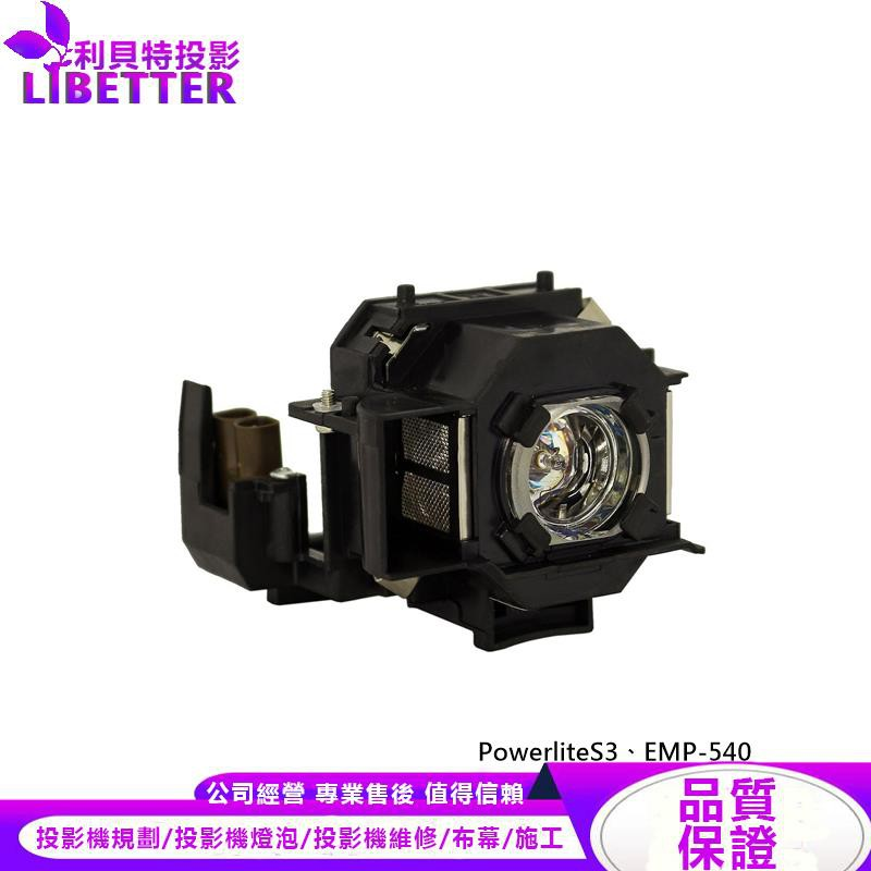 EPSON ELPLP33 投影機燈泡 For PowerliteS3、EMP-540