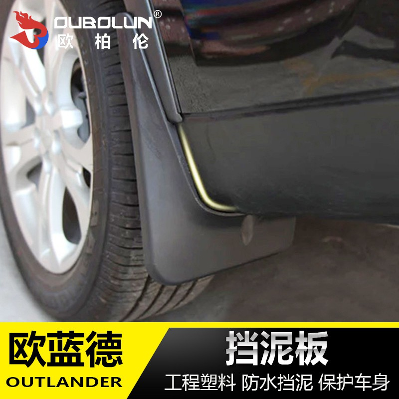 Mitsubishi~適用于16-19款  Outlander 擋泥板 Outlander 改裝配件裝飾軟質擋泥