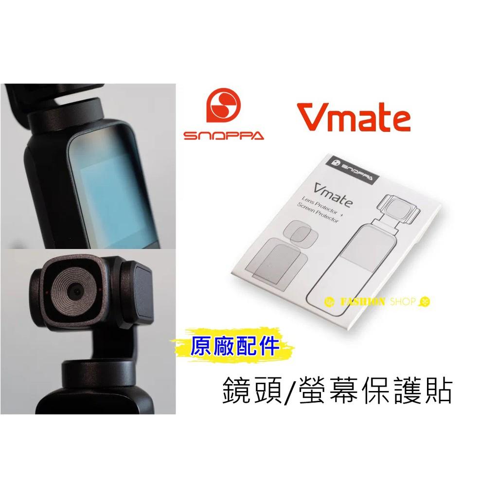 Snoppa Vmate 原廠配件 玻璃保護貼 鏡頭 螢幕 保護貼 玻璃貼