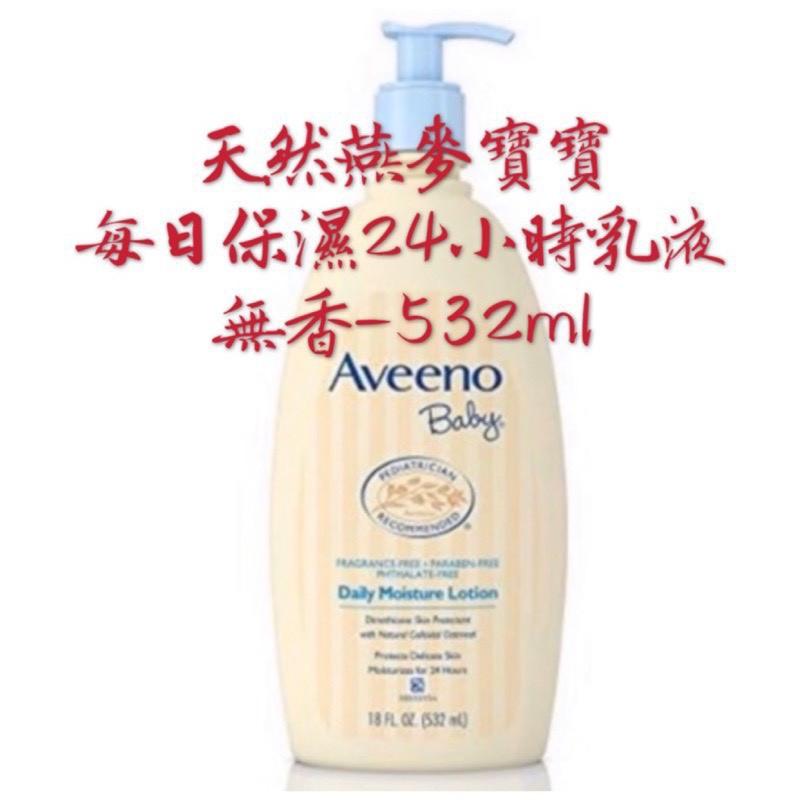 24h出貨 現貨 Aveeno 天然燕麥寶寶 24小時 每日保濕乳液 艾惟諾 嬰兒燕麥保濕乳 無香 嬰兒乳液 532ml