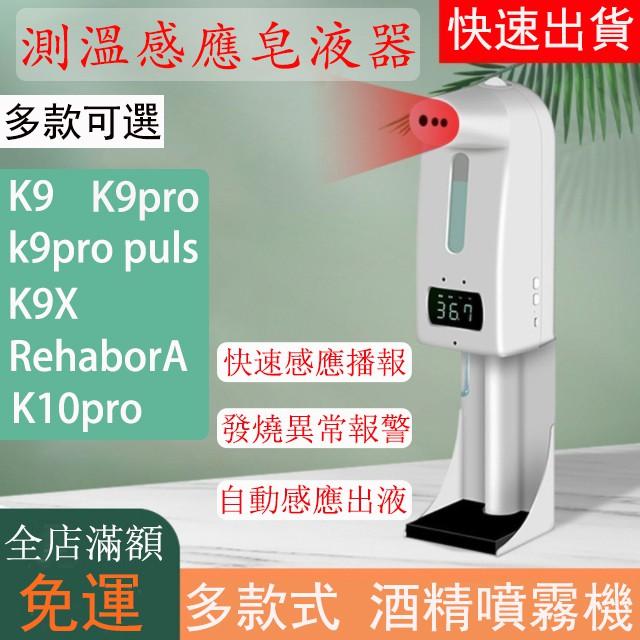 K10 pro k9X K9 pro全自動感應測溫 酒精噴霧 測溫儀 一體機 紅外線非接觸式 固定免洗手皂液器 自動警報