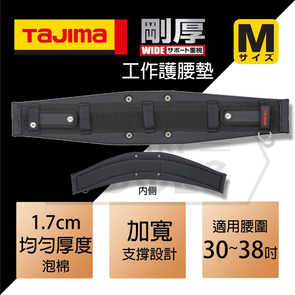 【伊特里工具】TAJIMA 田島 剛厚 腰帶支撐墊 M號 GAXW700 護腰墊