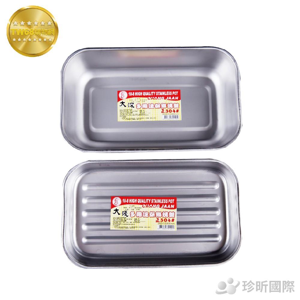 台灣製 304不鏽鋼多用途保鮮烤盤|2款可選|烤箱烤盤|蒸盤|方盤【TW68】