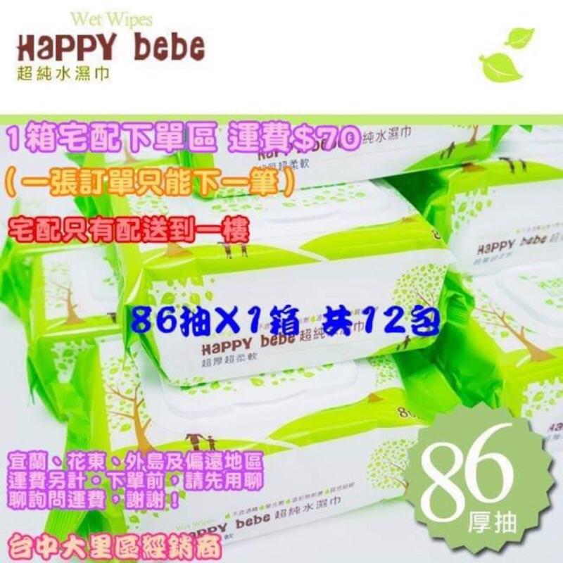 【1箱宅配70元】 Happy Bebe 超純水濕紙巾  86抽1箱下單區 《限賣家宅配》台中大里可自取