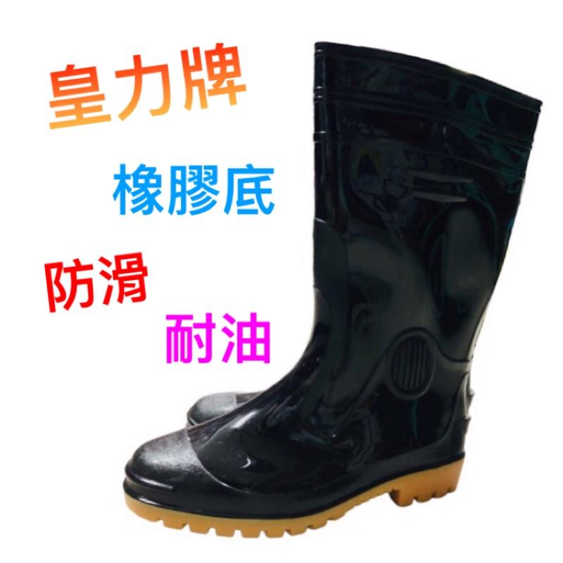 皇力牌 男雨鞋 登山雨鞋 廚師鞋 廚房鞋 下田鞋 塑膠鞋 橡膠底 防滑 止滑