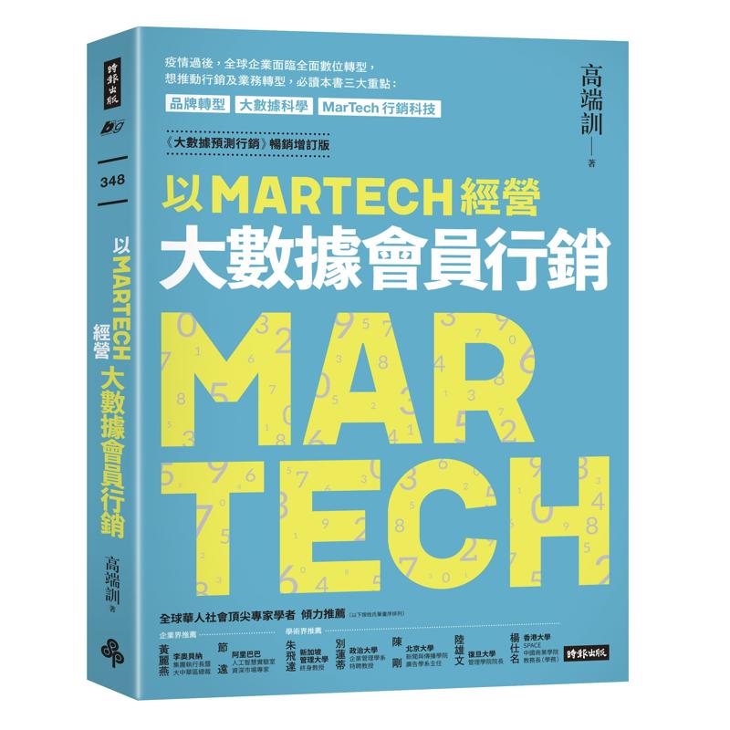 以MARTECH經營大數據會員行銷(《大數據預測行銷》暢銷增訂版)[79折]11100925507