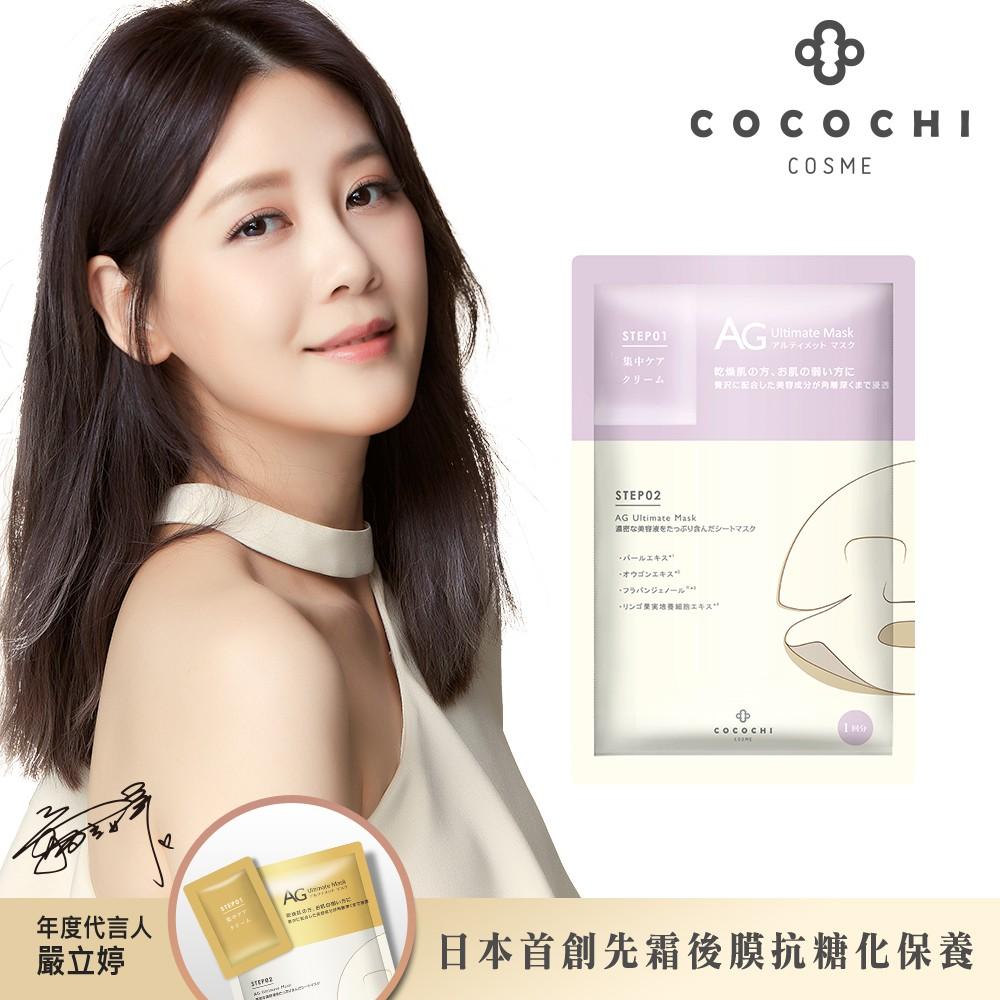 【 COCOCHI COSME】AG抗糖珍珠提亮面膜單片