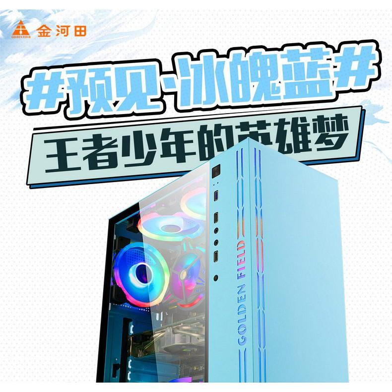 🧡限量免運💥 現貨供應  金河田冰魄藍電腦機殼 台式機鋼化玻璃 diy水冷遊戲 粉色主機空箱atx