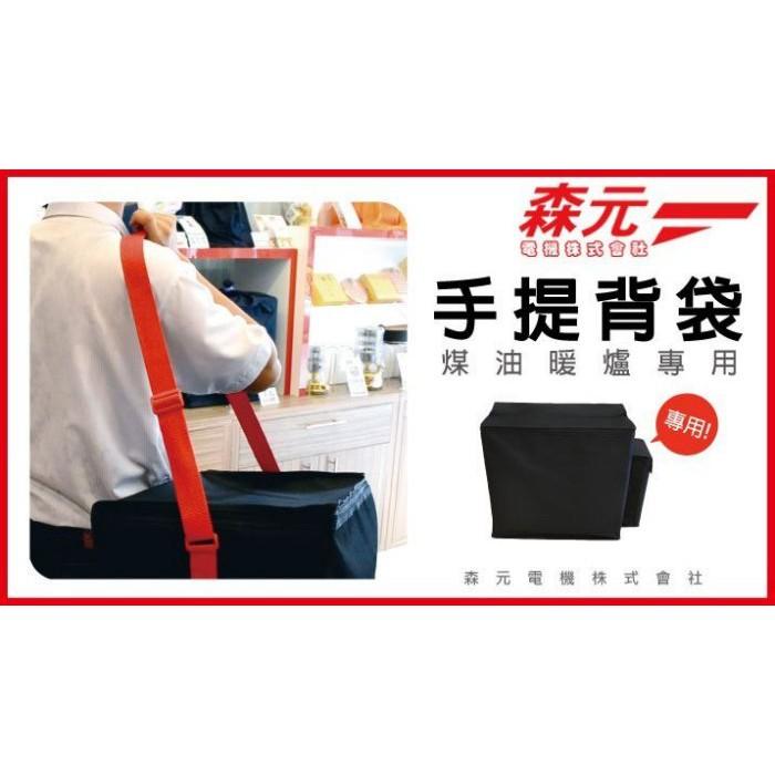 【森元電機】煤油暖爐 手提背袋 露營 攜行袋 SX-E3518WY.SX-E3519WY可用
