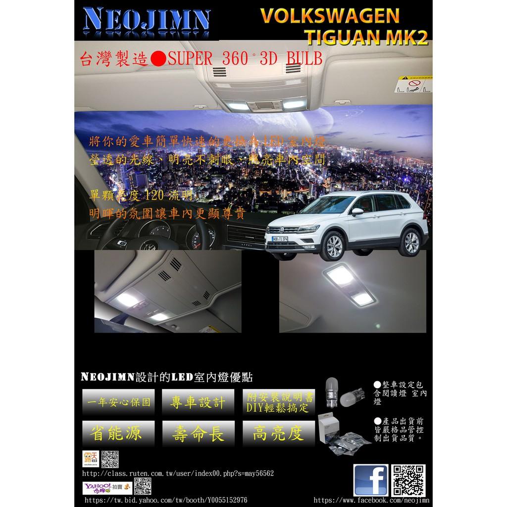 NEOJIMN※福斯 TIGUAN MK2 LED室內燈組 白光6000K 全車8個入、室內燈、手套箱、化妝鏡、行李廂燈