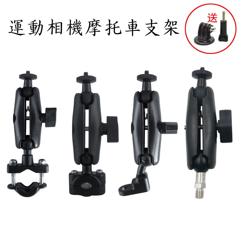 摩托車後視鏡運動相機支架 自行車運動相機固定 適用於gopro配件/insta360配件分店