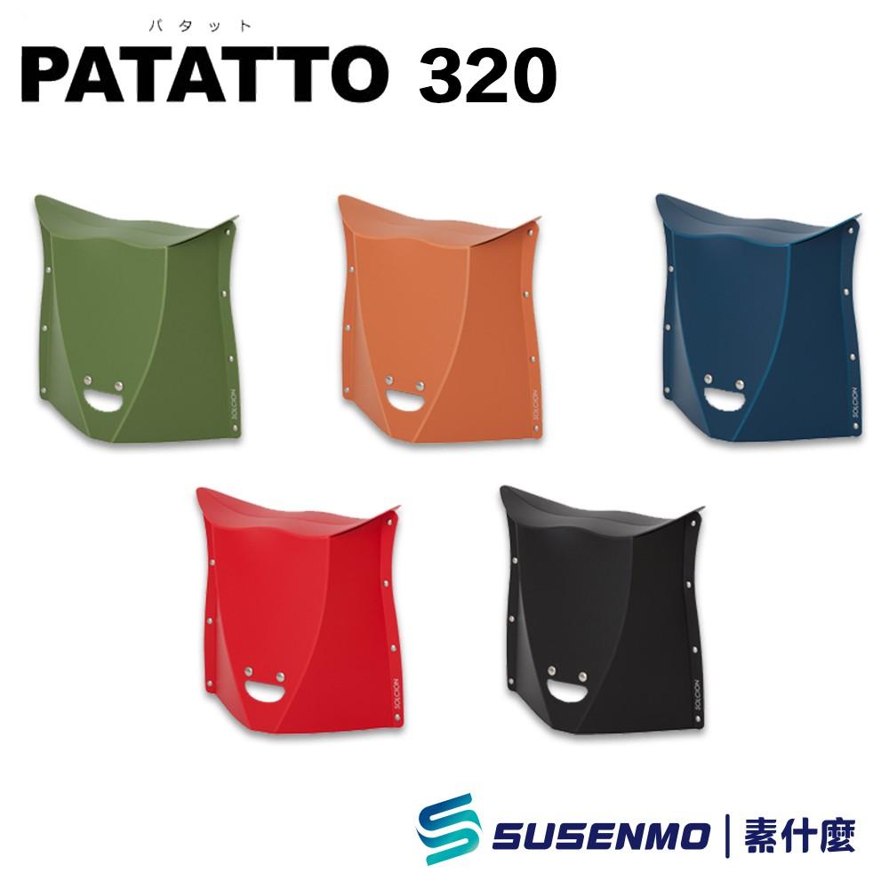 【PATATTO】二代 日本摺疊椅 320 日本椅 椅子 露營椅 紙片椅 日本正版商品 PATATTO椅