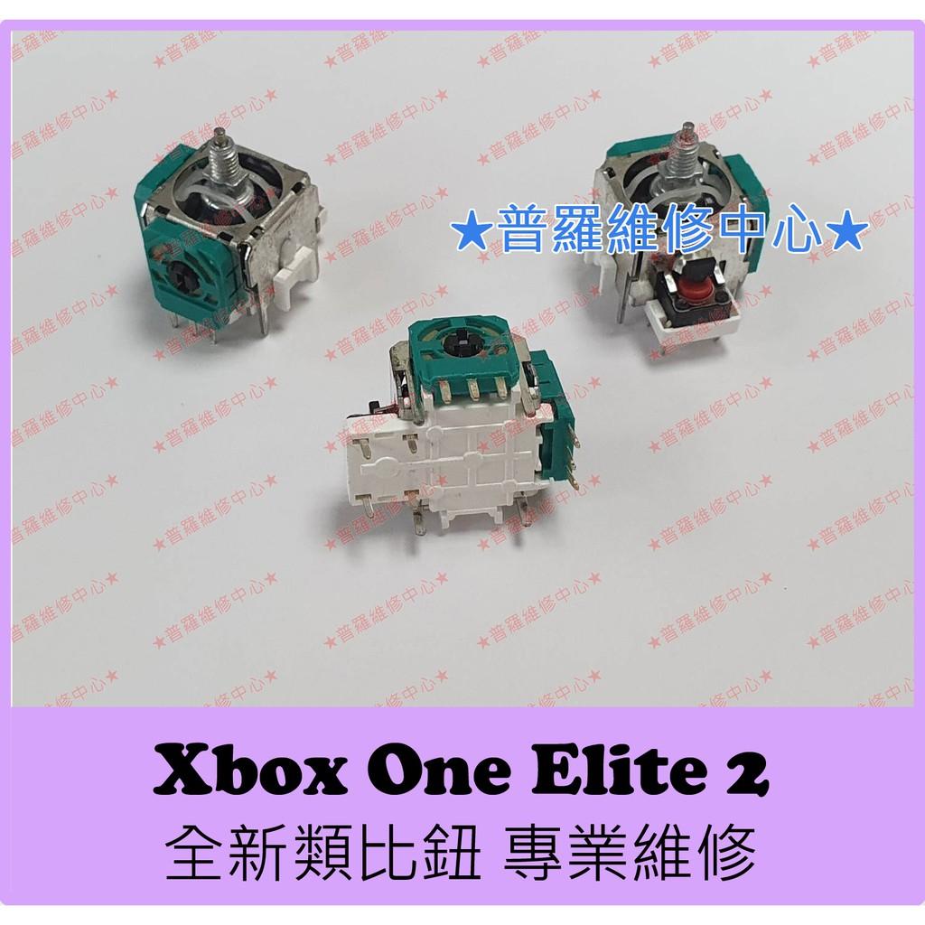 ★普羅維修中心★ 新北/高雄 XBOX ONE Elite2 全新類比鈕 菁英手把 二代 搖桿 飄移 不受控 可代工更換