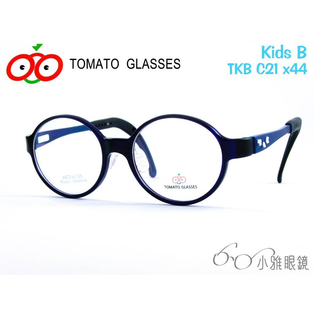 小雅眼鏡 × TOMATO GLASSES 可調式兒童眼鏡 TKB-C21 x44 @附贈鏡片