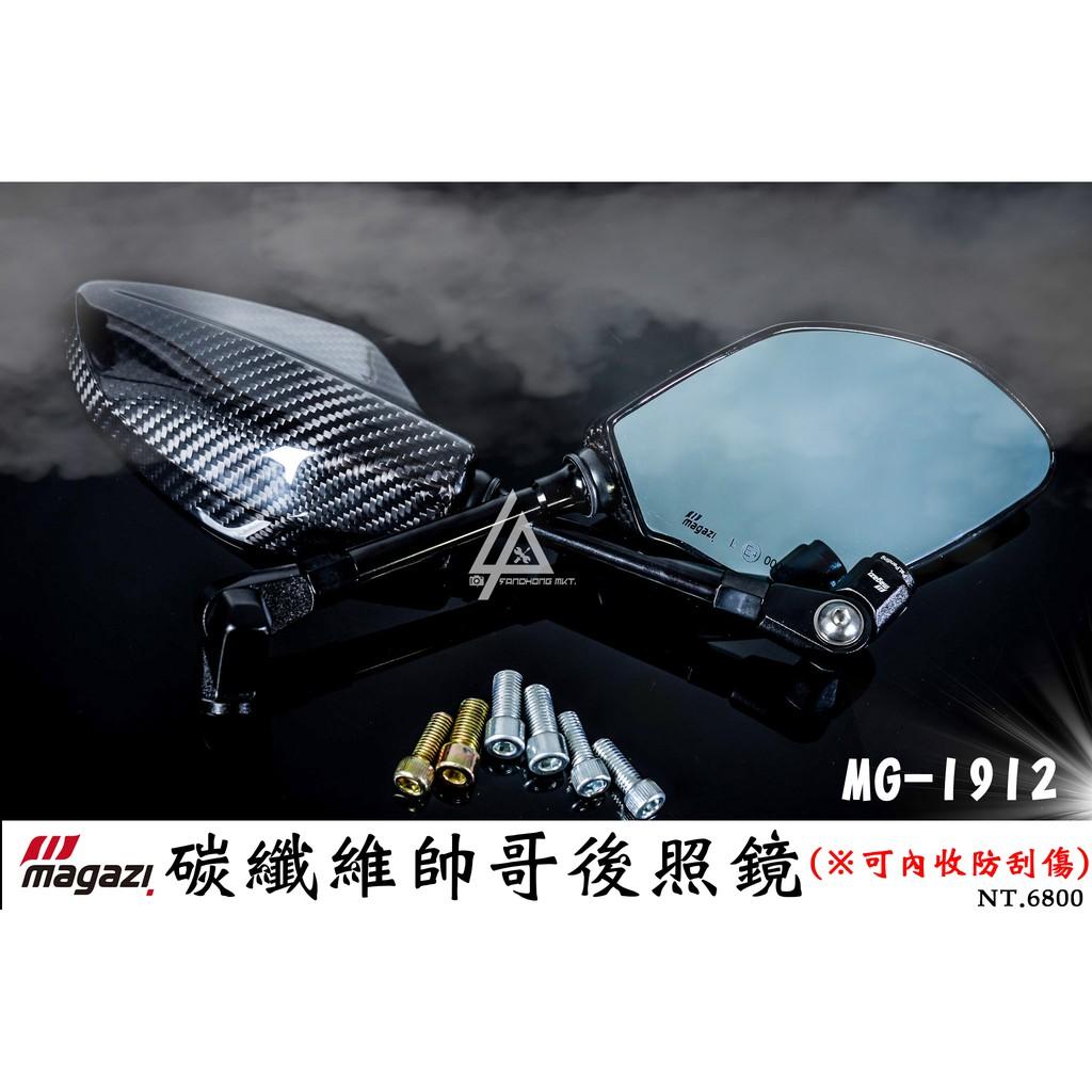 三重賣場 MAGAZI MG-1912 碳纖後照鏡 後視鏡 可折 勁戰五代 勁戰四代 三代 FORCE SMAX BWS